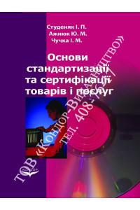 Основи стандартизації та сертифікації товарів і послуг