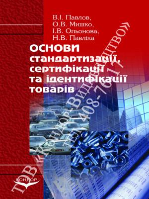 Основи стандартизації, сертифікації та ідентифікації товарів