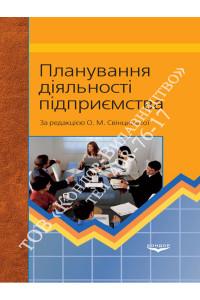 Планування діяльності підприємства