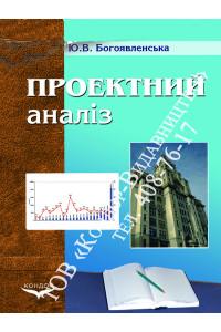 Проектний аналіз
