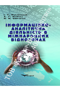 Інформаційно-аналітична діяльність в міжнародних відносинах