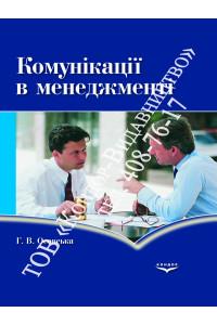 Комунікації в менеджменті