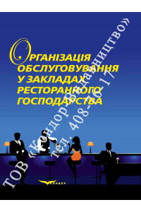 Організація обслуговування у закладах ресторанного господарства
