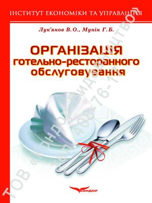 Організація готельно-ресторанного обслуговування