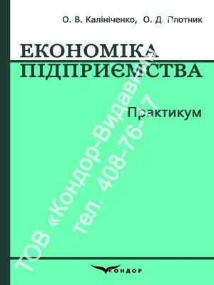 Економіка підприємства/Практикум