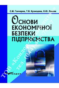 Основи економічної безпеки підприємства