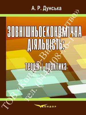 Зовнішньоекономічна діяльність: теорія і практика