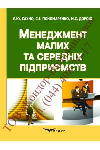 Менеджмент малих та середніх підприємств