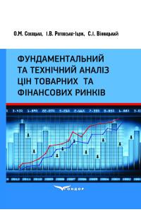 Фундаментальний та технічний аналіз цін товарних та фінансових ринків. Навч.пос. В5