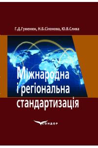 Міжнародна і регіональна стандартизація. Навч.пос.