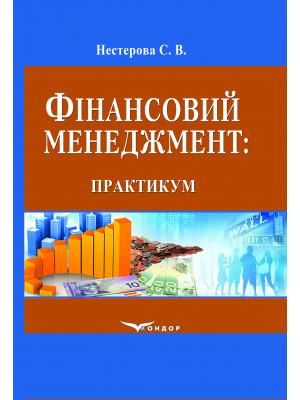 Фінансовий менеджмент: практикум. Навч.пос.