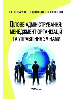 Ділове адміністрування: менеджмент організацій та управління змінами. Навч.пос.