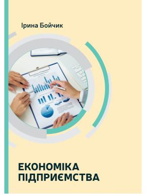 Економіка підприємства:підручник.