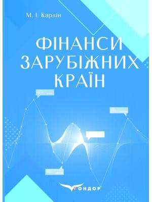 Фінанси зарубіжних країн: навчальний посібник: 2 вид., доповн. / Карлін М.І.