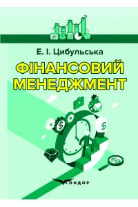 Фінансовий менеджмент : навч. посіб. для студентів, які навчаються за спец. 051 — Економіка / Е. І. Цибульська