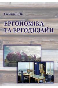 Ергономіка та ергодизайн/ Сьомка С. В.
