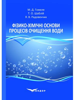 Фізико-хімічні основи процесів очищення води. Підручник / М.Д. Гомеля, Т.О. Шаблій, Я.В. Радовенчик