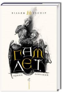 ГАМЛЕТ / Шекспір