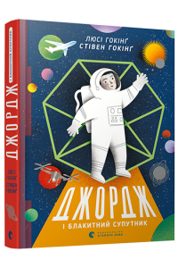 Джордж і блакитний супутник / Гокінґ Стівен, Гокінґ Люсі