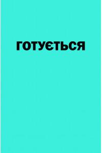 Всередині яблука / Власенко Iрина