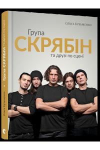 Група Скрябін та друзі по сцені / Кузьменко Ольга