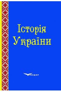 Історія України. Навчально-методичний посібник