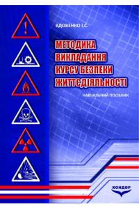 Методика викладання курсу безпеки життєдіяльності