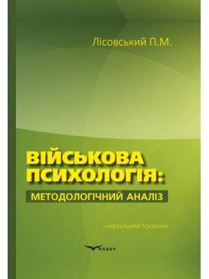 Військова психологія: методологічний аналіз: навчальний посібник