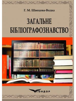Загальне бібліографознавство : навч.-метод. посіб.