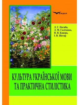 Культура української мови та практична стилістика : [збірник вправ]