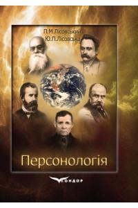 Персонологія: специфіка, структура, механізм : навчальний посібник