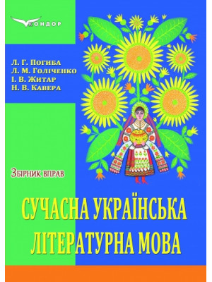 Сучасна українська літературна мова. Збірник вправ