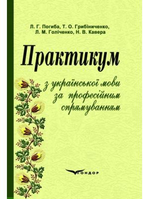 Практикум з української мови за професійним спрямуванням