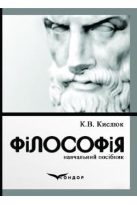 Філософія : навч. посіб. 3-є вид., випр.