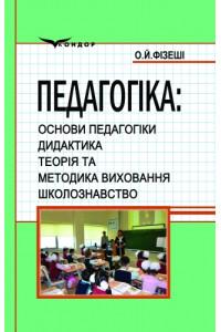 Педагогіка. Основи педагогіки. Дидактика. Теорія та методика виховання. Школознавство.