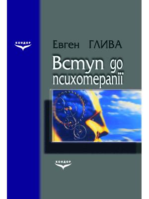 Вступ до психотерапії: Навчальний посібник / Глива Є.