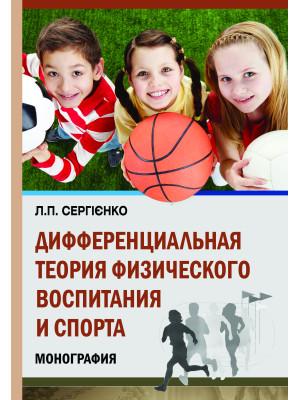 Дифференциальная теория физического воспитания и спорта. Индивидуальные и групповые различия моторики человека : монография / Л.П. Сергиенко