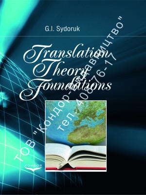 Translation theory foundations. Основи перекладознавства. Методична розробка