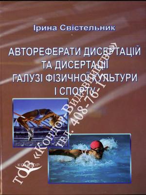 Автореферати дисертацій та дисертації галузі фізичної культури і спорту