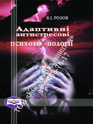 Адаптивні антистресові психотехнології