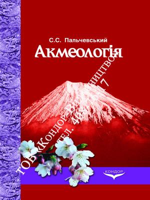 Акмеологія
