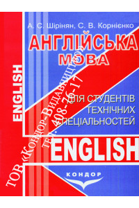 Англійська мова для студентів технічних спеціальностей