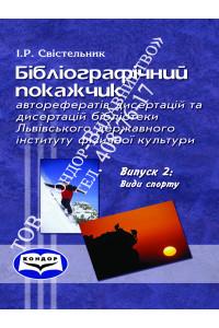 Бібліографічний покажчик авторефератів дисертацій та дисертацій