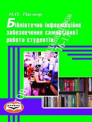 Бібліотечно-інформаційне забезпечення самостійної роботи студентів