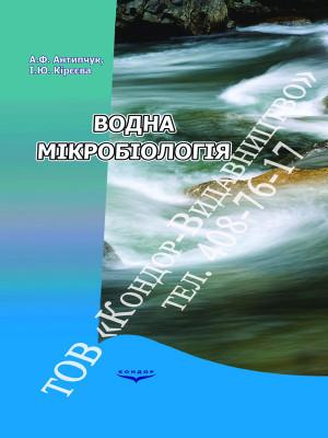 Водна мікробіологія