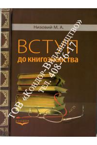 Вступ до книгознавства
