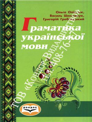 Граматика української мови