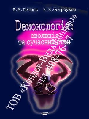 Демонологія: еволюція та сучасний стан
