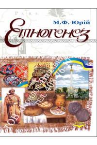 Етногенез та менталітет українського народу