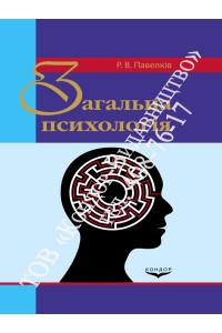 Загальна психологія